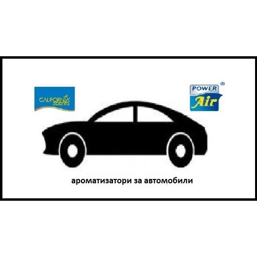 ароматизатори за коли